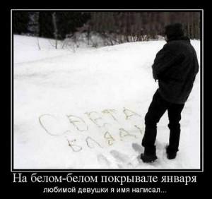 На белом белом покрывале января:)))