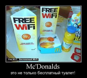 МакДональдз – безкоштовні дзвінки закордон
