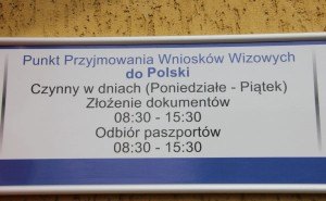 Польська віза тільки через візовий центр