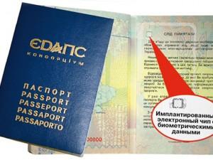 Біометричний закордонний паспорт з чіпом
