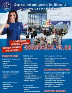 Реклама. Університет ім. Шимона Шимоновіца у Замосці