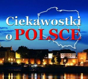 Цікаві факти про Польщу