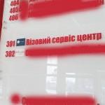 Польський сервісний центр у Вінниці