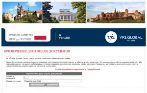 Реєстрація на візовий центр Польщі у Вінниці