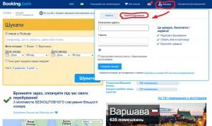 Регістрація на booking.com