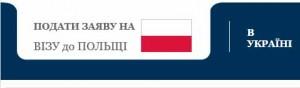 Реєстрація на візу в Польщу через візовий центр