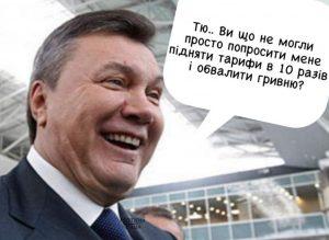 Згадаємо Януковича :)